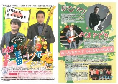 【中止】川越春一番コンサート2020はなわ、さくまひでき&いいもんズ