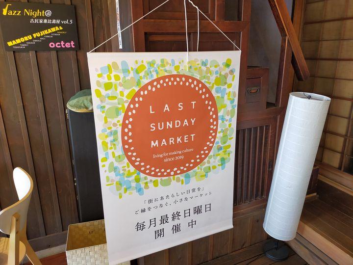 『LAST SUNDAY MARKET』出店します