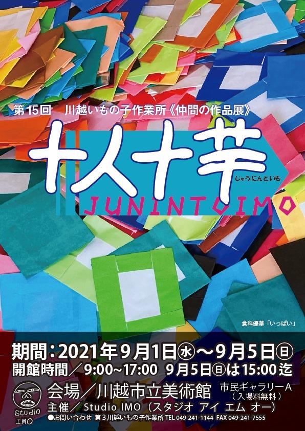 2021年9月1日~ 9月5日川越市立美術館展示会「十人十芋」