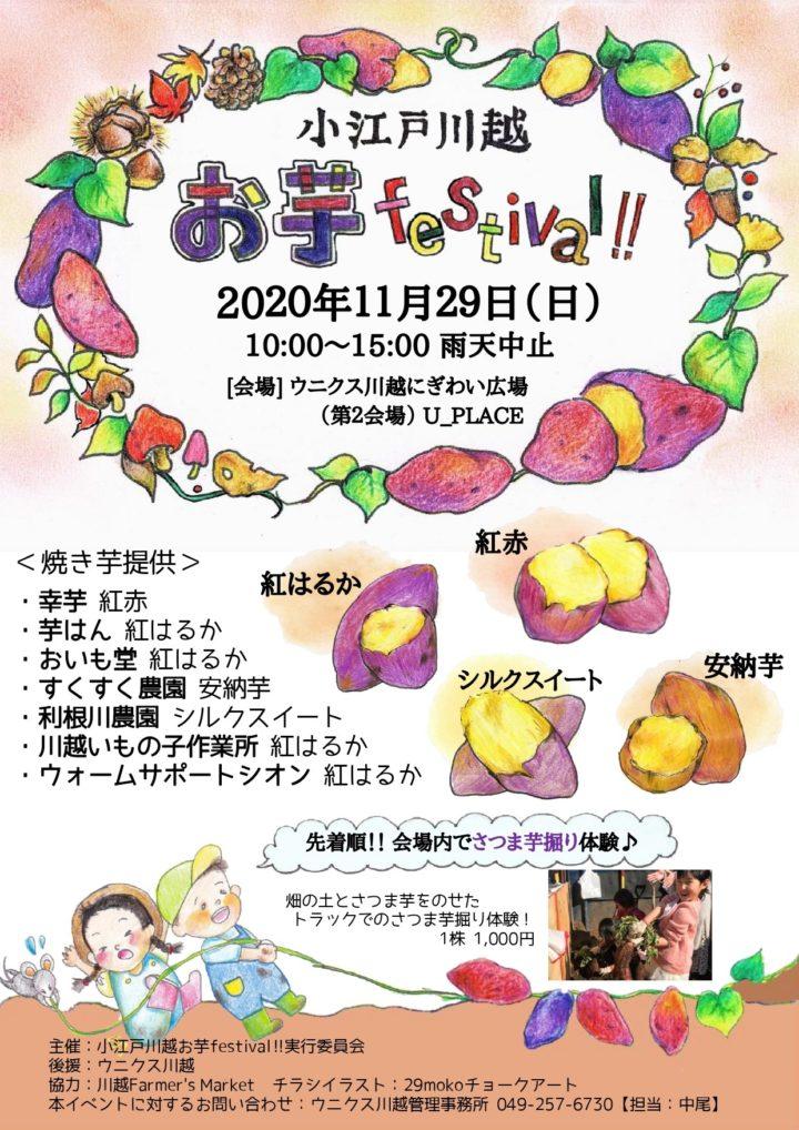 小江戸川越お芋festival !!